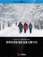 도서 이미지 - 한국의 은빛 절경 눈꽃 산행 17 선