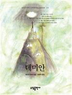 도서 이미지 - 〈BESTSELLER WORLDBOOK 18〉 데미안