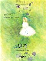 도서 이미지 - 〈BESTSELLER WORLDBOOK 21〉 빙점