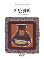 도서 이미지 - 〈BESTSELLER WORLDBOOK 22〉 기탄잘리