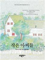 도서 이미지 - 〈BESTSELLER WORLDBOOK 26〉 작은 아씨들