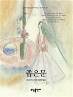 도서 이미지 - 〈BESTSELLER WORLDBOOK 29〉 좁은문