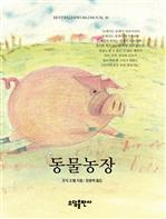 도서 이미지 - 〈BESTSELLER WORLDBOOK 30〉 동물농장