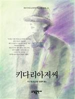 도서 이미지 - 〈BESTSELLER WORLDBOOK 32〉 키다리 아저씨