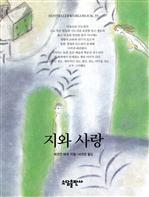 도서 이미지 - 〈BESTSELLER WORLDBOOK 35〉 지와 사랑