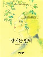도서 이미지 - 〈BESTSELLER WORLDBOOK 43〉 양치는 언덕