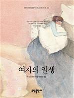 도서 이미지 - 〈BESTSELLER WORLDBOOK 44〉 여자의 일생