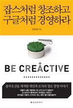 도서 이미지 - 잡스처럼 창조하고 구글처럼 경영하라