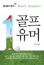 도서 이미지 - 골프 유머