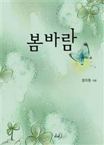 도서 이미지 - 봄바람