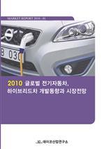 도서 이미지 - 글로벌 전기자동차, 하이브리드차 개발동향과 시장전망