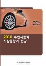 도서 이미지 - 2010 수입자동차 시장동향과 전망