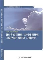 도서 이미지 - 클라우드컴퓨팅, 차세대컴퓨팅 기술, 시장 동향과 사업전략