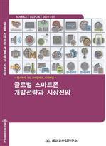 도서 이미지 - 글로벌 스마트폰 개발전략과 시장전망