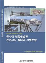 도서 이미지 - 원자력 핵융합발전 관련시장 실태와 사업전망