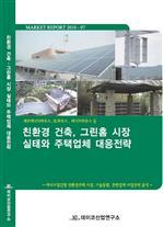 도서 이미지 - 친환경 건축, 그린홈 시장 실태와 주택업체 대응전략