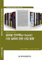 도서 이미지 - 글로벌 전자책(e-book) 시장 실태와 관련 산업 동향