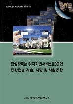 도서 이미지 - 급성장하는 위치기반서비스(LBS)와 증강현실 기술, 시장 및 사업 동향