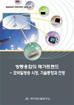 도서 이미지 - 방통융합의 메가트렌드 - 모바일방송 시장, 기술동향과 전망