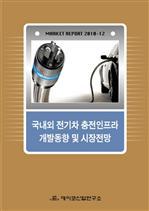 도서 이미지 - 국내외 전기차 충전인프라 개발동향 및 시장전망