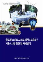 도서 이미지 - 글로벌 스마트그리드 정책, 표준화, 기술, 시장 동향 및 사례분석