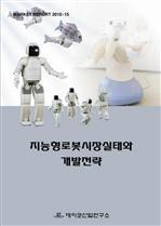 도서 이미지 - 지능형로봇시장실태와 개발전략