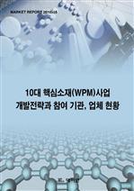 도서 이미지 - 10대 핵심소재(WPM)사업 개발전략과 참여 기관, 업체 현황
