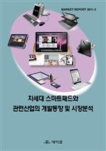 도서 이미지 - 차세대 스마트패드와 관련산업의 개발동향 및 시장분석