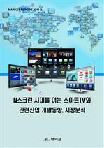 도서 이미지 - N스크린 시대를 여는 스마트TV와 관련산업 개발동향, 시장분석