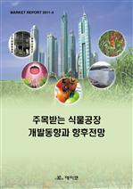 도서 이미지 - 주목받는 식물공장 개발동향과 향후전망