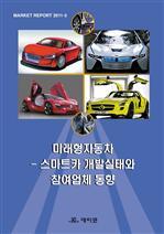 도서 이미지 - 미래형자동차-스마트카 개발실태와 참여업체 동향