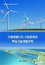 도서 이미지 - 신재생에너지 산업동향과 핵심기술개발전략