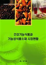 도서 이미지 - 건강기능식품과 기능성식품소재 시장현황