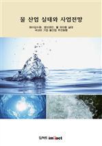 도서 이미지 - 물 산업 실태와 사업전망