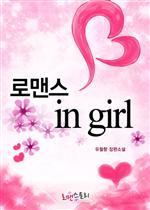 도서 이미지 - 로맨스 in girl