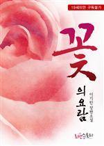 도서 이미지 - 꽃의 요람