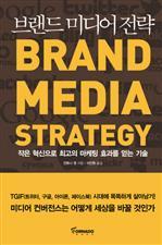 도서 이미지 - 브랜드 미디어 전략
