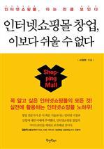 도서 이미지 - 인터넷쇼핑몰 창업 이보다 쉬울 수 없다