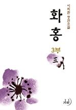 도서 이미지 - 화홍
