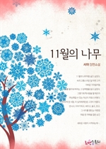 도서 이미지 - 11월의 나무