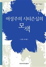 도서 이미지 - 〈여성리더십 02〉 여성주의 시티즌십의 모색