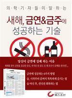 도서 이미지 - 새해 금연&금주에 성공하는 기술