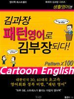 도서 이미지 - 김과장 패턴영어로 김부장 되다 - 생활영어편