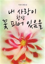 도서 이미지 - 내 사랑이 항상 꽃 피어 있음을