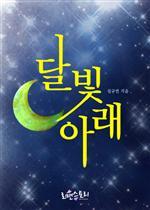 도서 이미지 - 달빛 아래