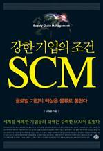 도서 이미지 - 강한기업의 조건 SCM