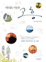 도서 이미지 - 지붕 없는 미술관, 고흥