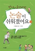 도서 이미지 - 단어와 문장 사전 논술이 쉬워졌어요 2