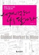 도서 이미지 - 세계 시장에 나를 팔아라