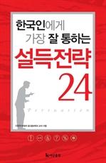 도서 이미지 - 한국인에게 가장 잘 통하는 설득전략 24